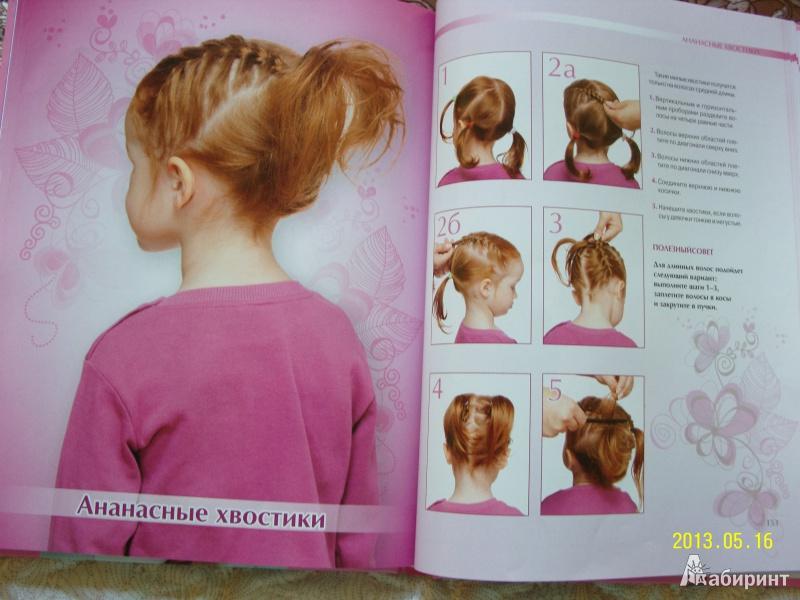 Пошаговая инструкция с фото красивые косички