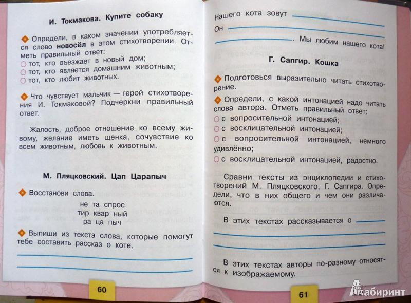 рабочая тетрадь по литературе 3 класс бойкина