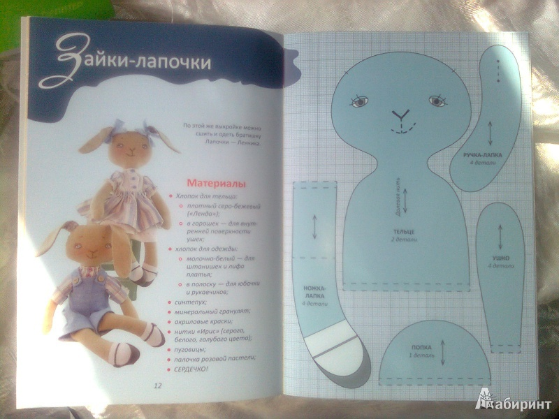 Мастер класс по текстильной кукле пошаговый