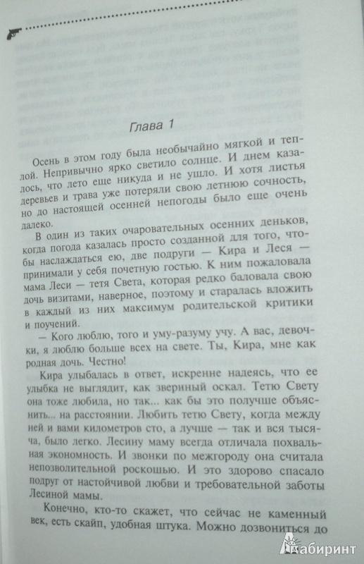 Иллюстрация 1 из 3 для Жертвы веселой вдовушки - Дарья Калинина   Лабиринт - книги. Источник: Леонид Сергеев