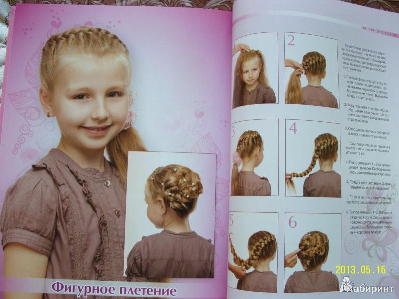 прически для малышей пошаговое фото