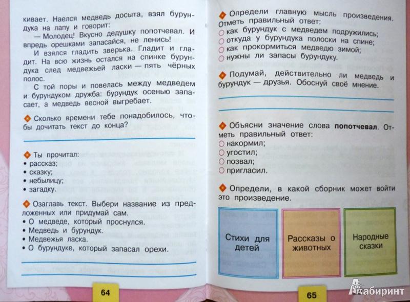 Скачать книгу Смысловое чтение. 2 класс. Тетрадь-тренажёр. ФГОС - Марк Беденко