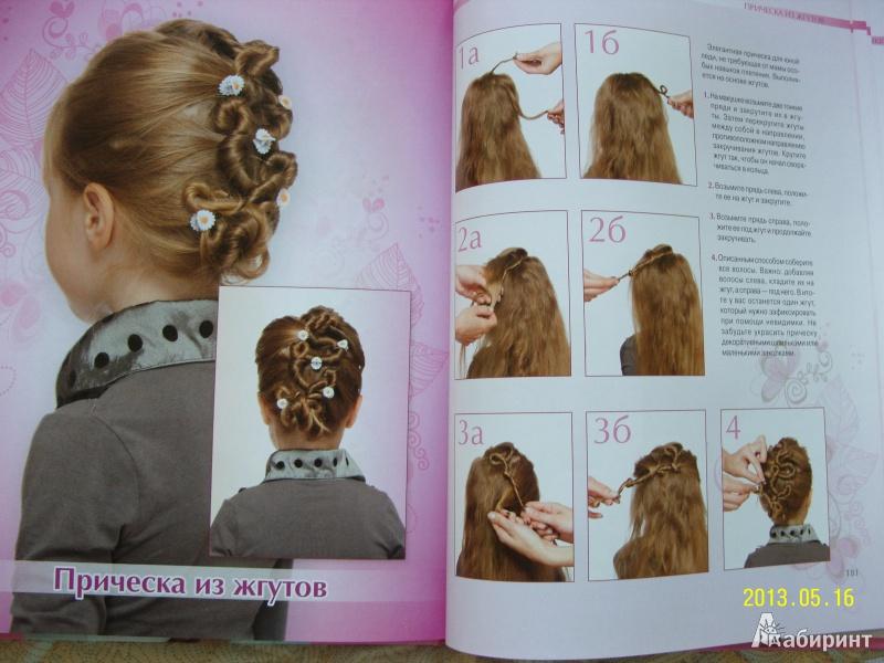 Праздничные причёски на средние волосы пошагово