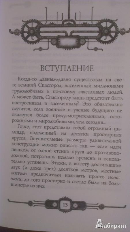 Булычев К. Путешествие Алисы