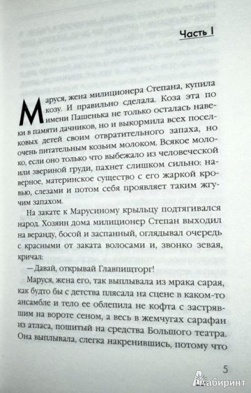 Иллюстрация 1 из 4 для Отражение Беатриче - Ирина Муравьева   Лабиринт - книги. Источник: Леонид Сергеев