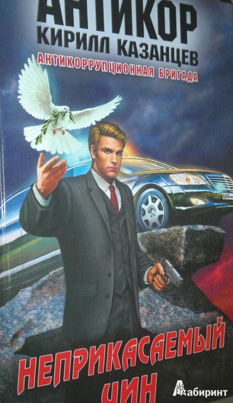 Иллюстрация 1 из 4 для Неприкасаемый чин - Кирилл Казанцев   Лабиринт - книги. Источник: Леонид Сергеев