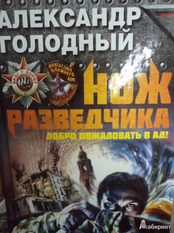 Александр голодный книги