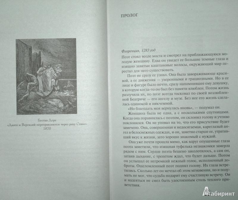 Иллюстрация 1 из 15 для Инферно Габриеля - Сильвейн Рейнард | Лабиринт - книги. Источник: Леонид Сергеев
