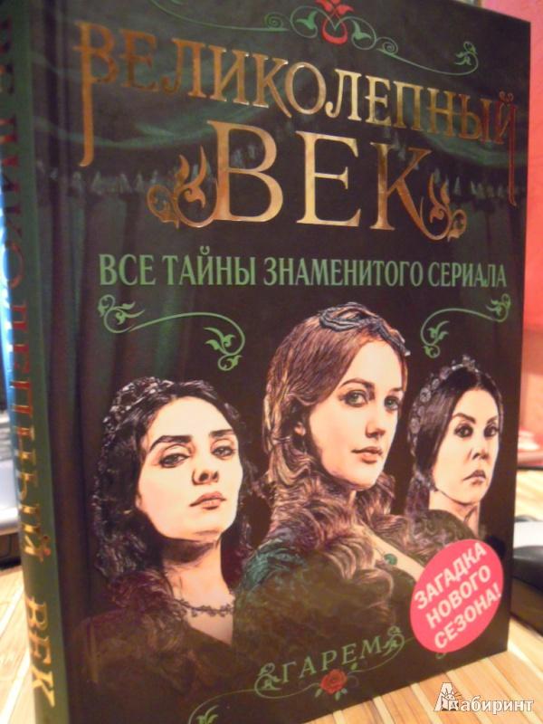 «Книга По Фильму Великолепный Век Читать» / 2005