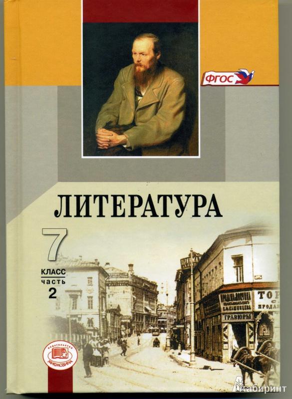 Учебник по русскому языку 9 класс просвещение читать онлайн