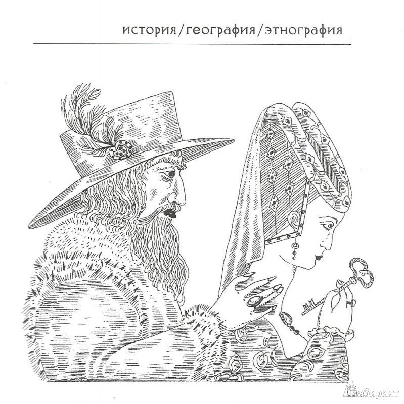 Иллюстрация 1 из 23 для Дело о Синей Бороде, или Истории людей, ставших знаменитыми персонажами - Сергей Макеев   Лабиринт - книги. Источник: Betty