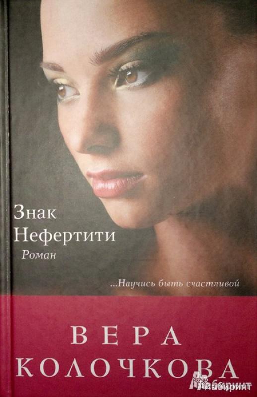 Иллюстрация 1 из 7 для Знак Нефертити - Вера Колочкова | Лабиринт - книги. Источник: Леонид Сергеев