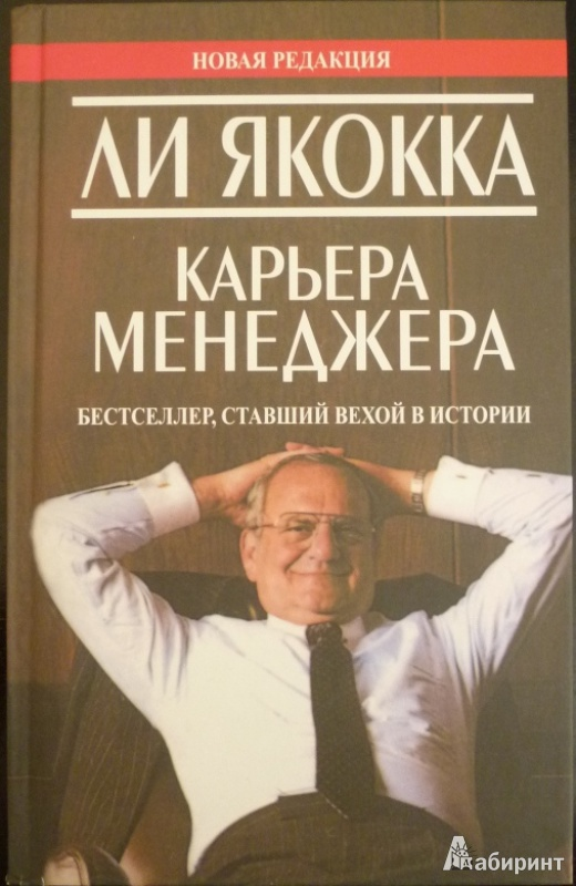 Иллюстрация 1 из 14 для Карьера менеджера - Якокка, Новак | Лабиринт - книги. Источник: rentier