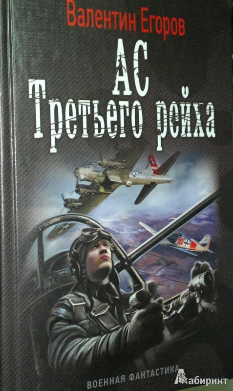 Иллюстрация 1 из 5 для Ас Третьего рейха - Валентин Егоров   Лабиринт - книги. Источник: Леонид Сергеев