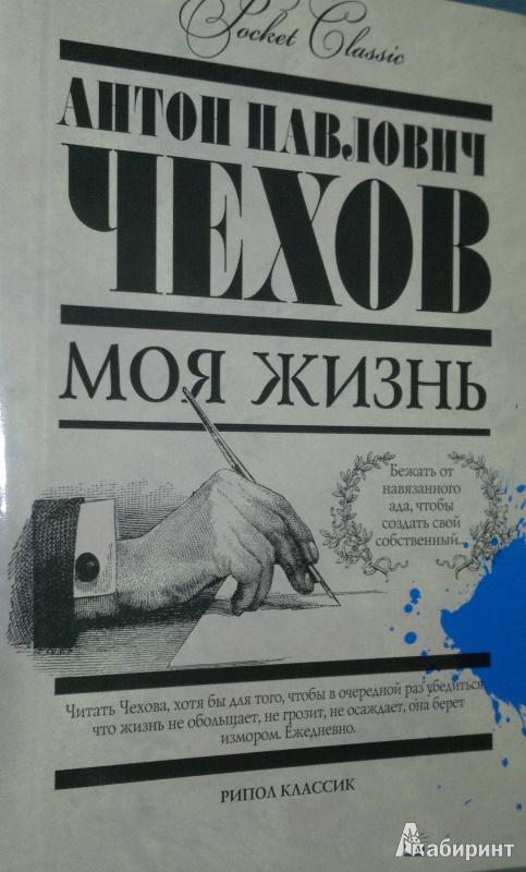 Иллюстрация 1 из 6 для Моя жизнь - Антон Чехов | Лабиринт - книги. Источник: Леонид Сергеев