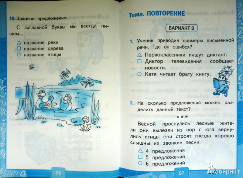 тест для 1 класса по русскому языку: