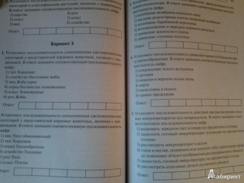 Биология тесты 9 класс кузнецова