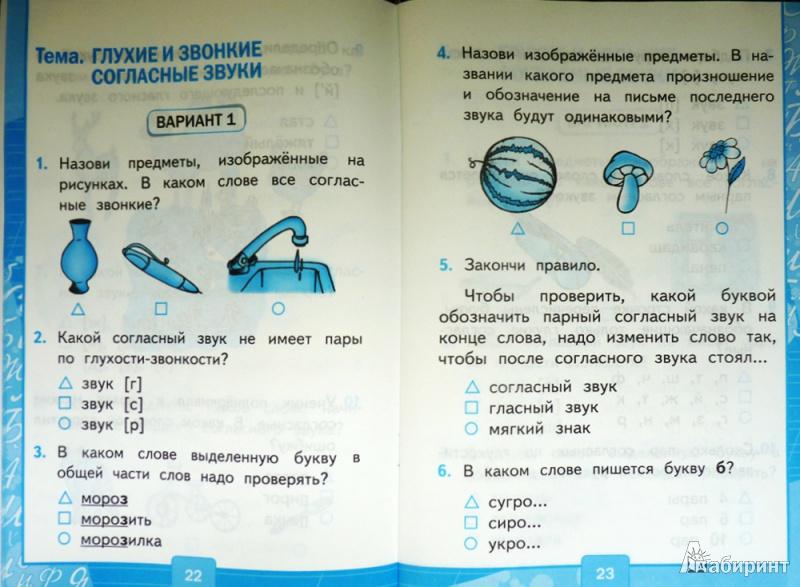 тесты для 4 классов по русскому языку: