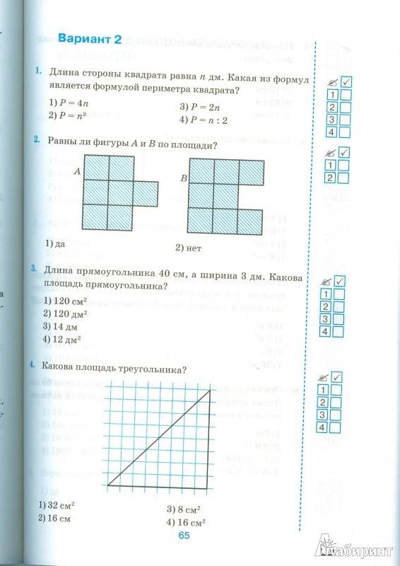 Рудницкая тесты по математике 6 класс виленкин с ответами