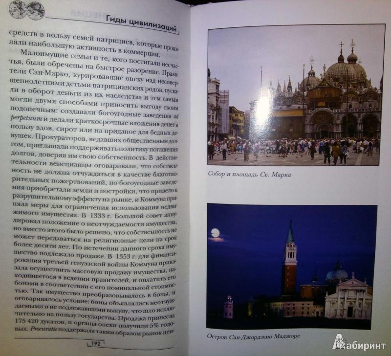 Иллюстрация 1 из 22 для Средневековая Венеция - Жан-Клод Оке   Лабиринт - книги. Источник: Natali*