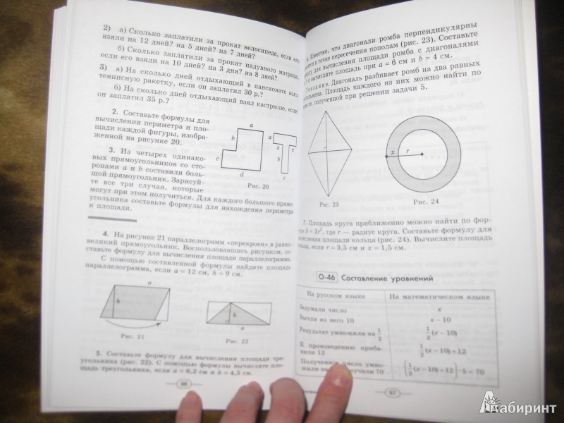 дидактические материалы по математике 6 класса: