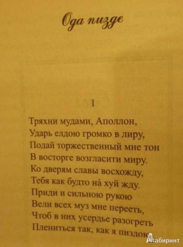 Иван барков эротическая поэзия