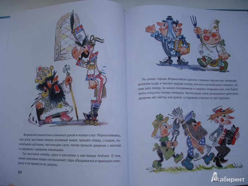 Иллюстрация 8 из 24 для приключения