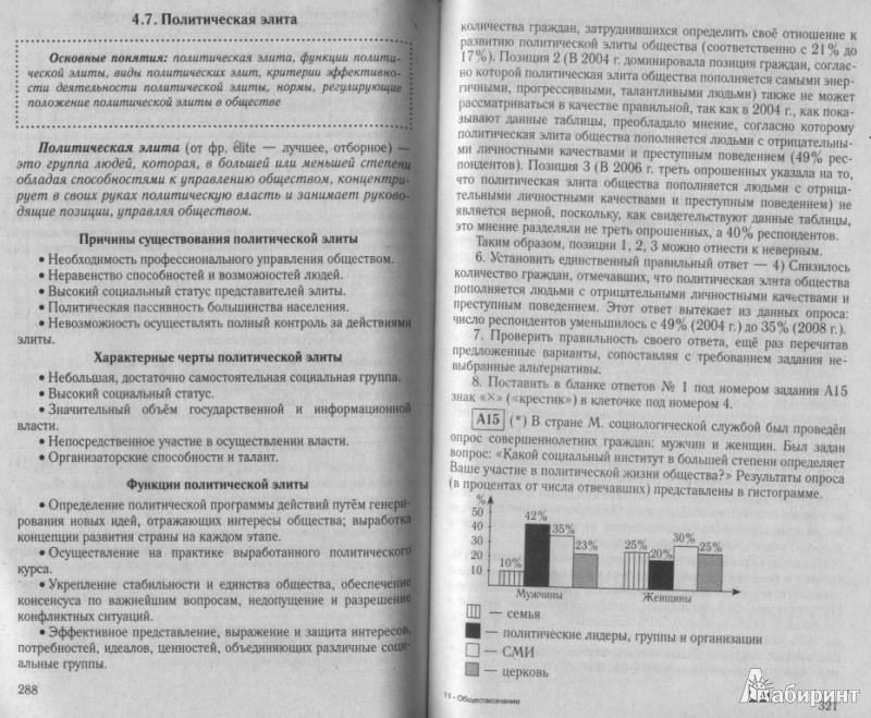 Иллюстрация 1 из 7 для Обществознание. ЕГЭ-учебник - Баранов, Шевченко | Лабиринт - книги. Источник: Ма  Мариша