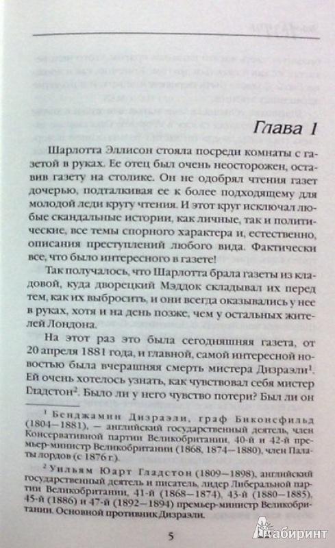 Иллюстрация 1 из 14 для Призрак с Кейтер-стрит - Энн Перри | Лабиринт - книги. Источник: Леонид Сергеев