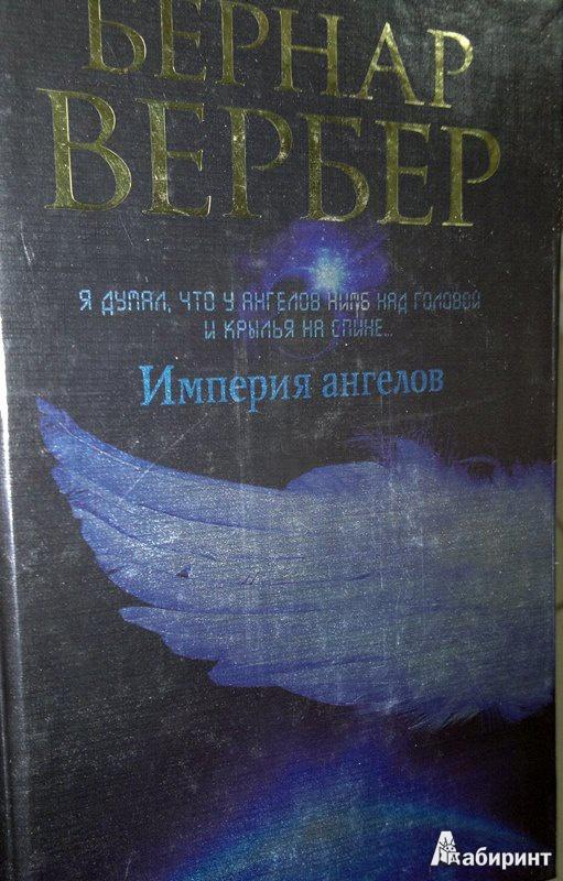Иллюстрация 1 из 10 для Империя ангелов - Бернар Вербер   Лабиринт - книги. Источник: Леонид Сергеев