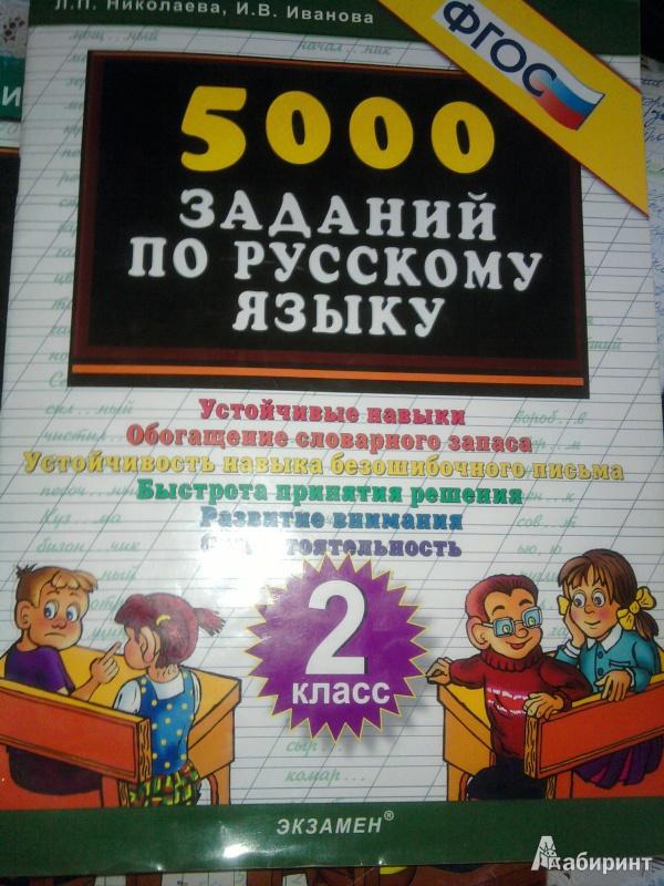 Готовые домашние задания 4 класс программа гармония