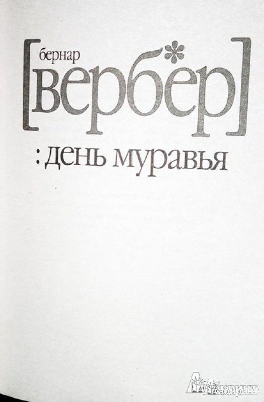 Иллюстрация 1 из 36 для День муравья - Бернар Вербер   Лабиринт - книги. Источник: Леонид Сергеев