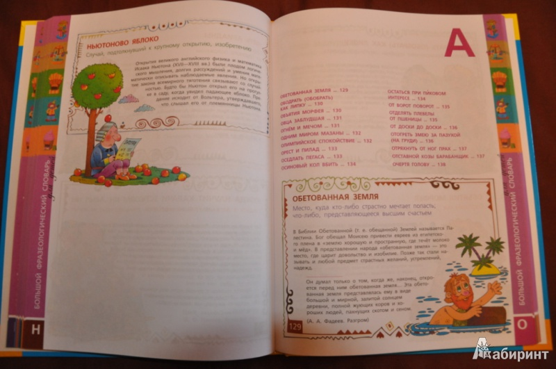 Иллюстрация 1 из 86 для Большой фразеологический словарь для детей - Татьяна Розе | Лабиринт - книги. Источник: Juliana!