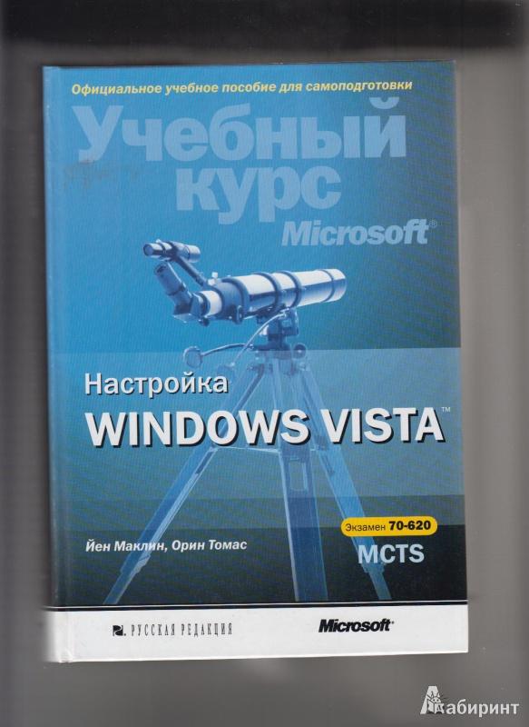 Иллюстрация 1 из 11 для Настройка Windows Vista. Экзамен 70-620 MCTS (+CD) - Йен, Орин | Лабиринт - книги. Источник: Vahter