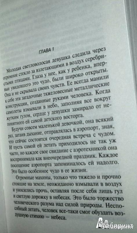 Иллюстрация 1 из 3 для Огонь, вода и медные гроши - Дарья Калинина | Лабиринт - книги. Источник: Леонид Сергеев