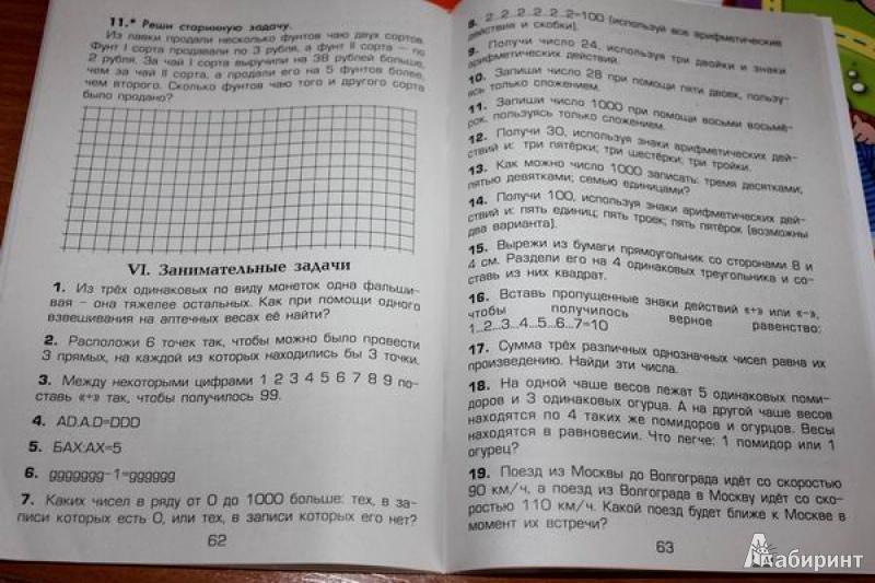 Шкляровой 4 по математика решебник класс