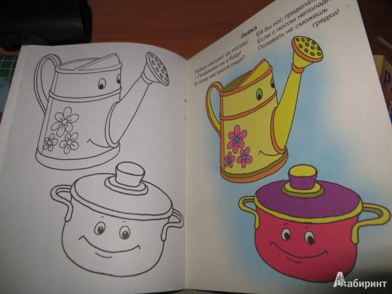 Иллюстрация 1 из 13 для У нас в доме - Лопатина, Коваль, Скребцова | Лабиринт - книги. Источник: Ko-ren