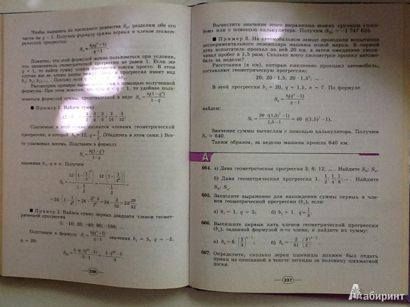 Математике гдз гитем.у по