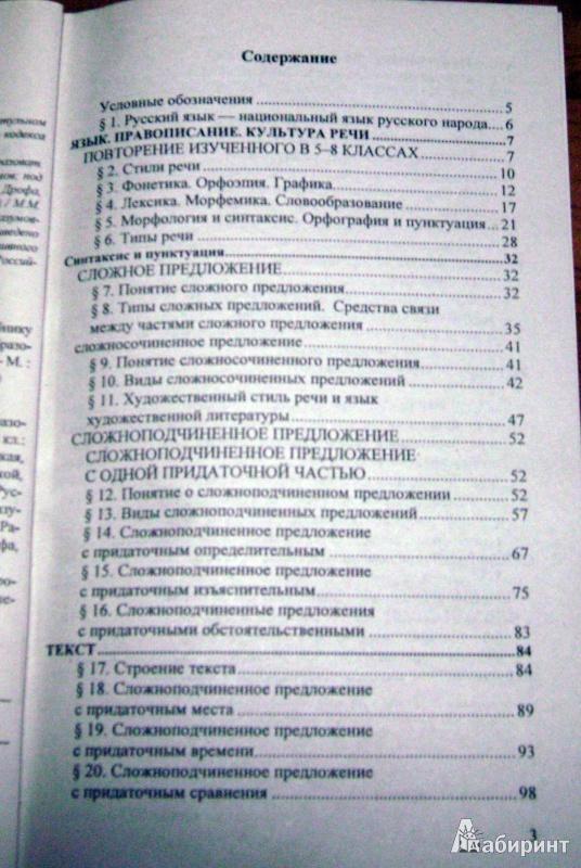 Решебник за 2 Класс по русскому языку 2011