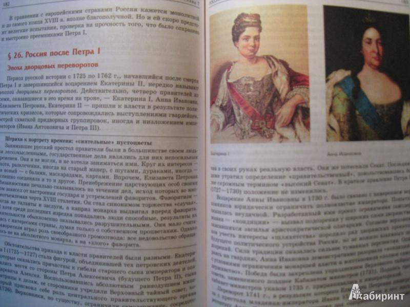 Данилевский история россии