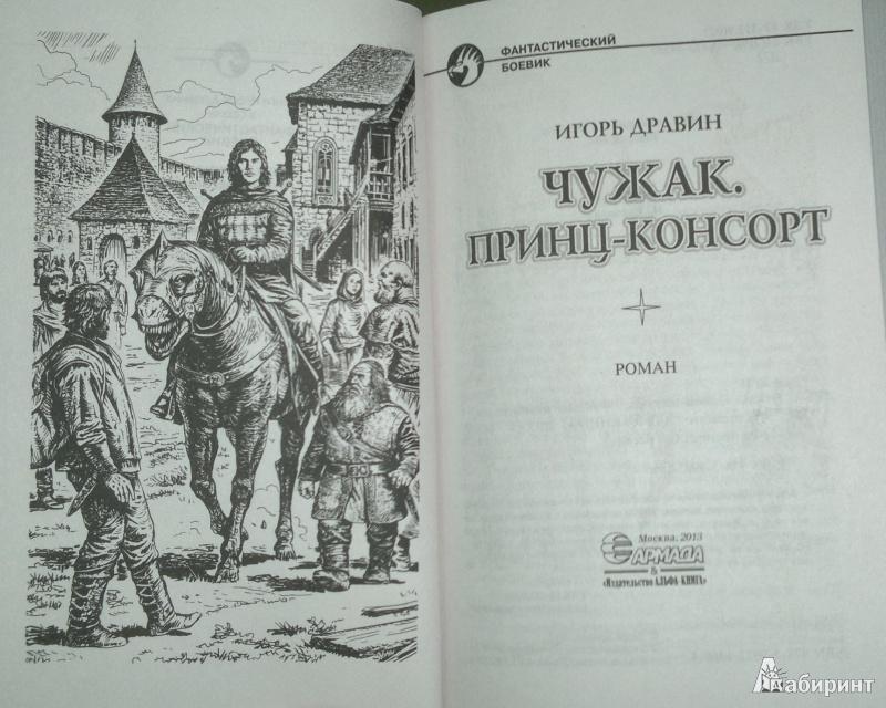 Книга игорь дравин чужак скачать бесплатно