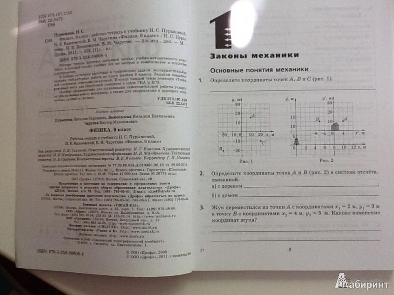 класс учебник 9 гдз пурышева физике по