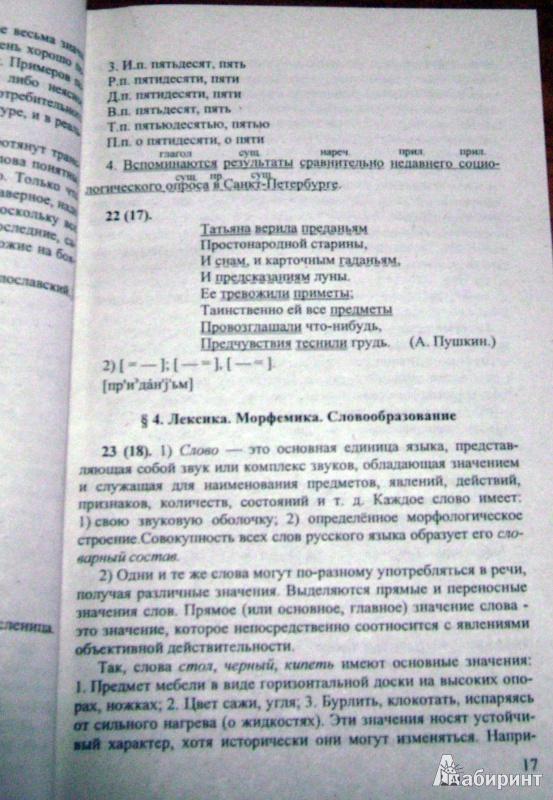 Читать русскую сказку малышу