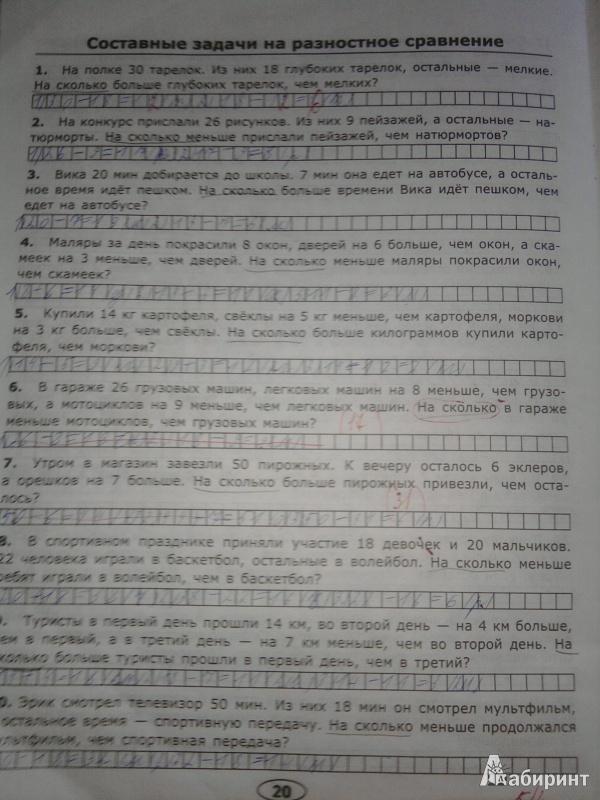 Задания по математике для устного счёта в начальной школе