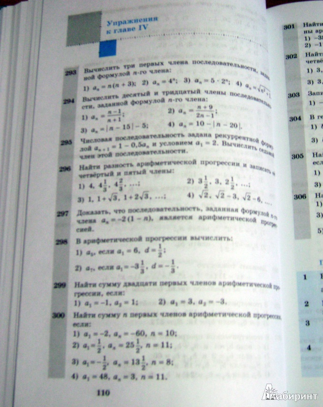 Класс алгебре к гдз колягина по учебнику 7