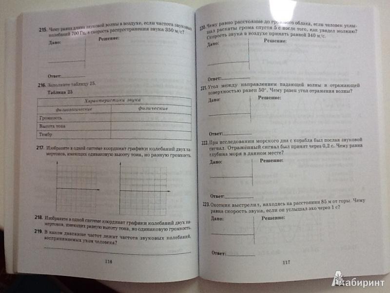 Книге физика 9 класс рабочая тетрадь