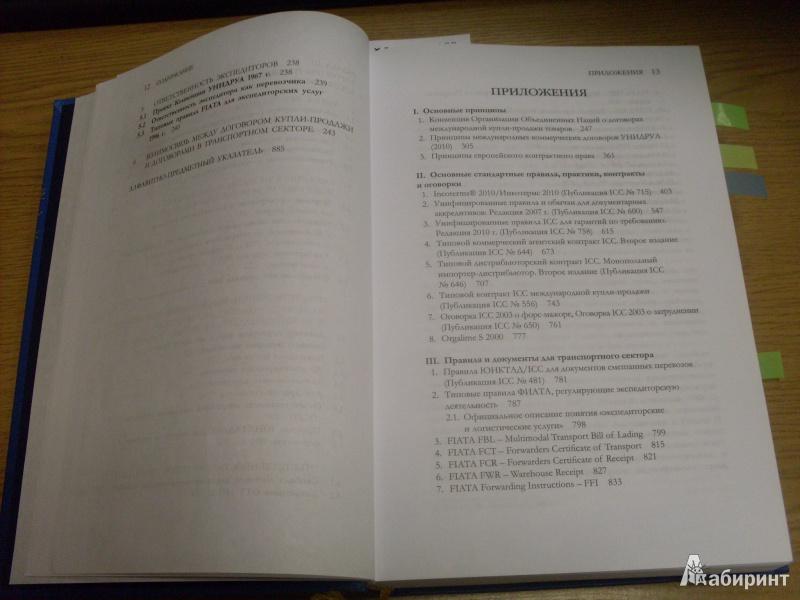 Комментарий К Инкотермс 2010 Ян Рамберг