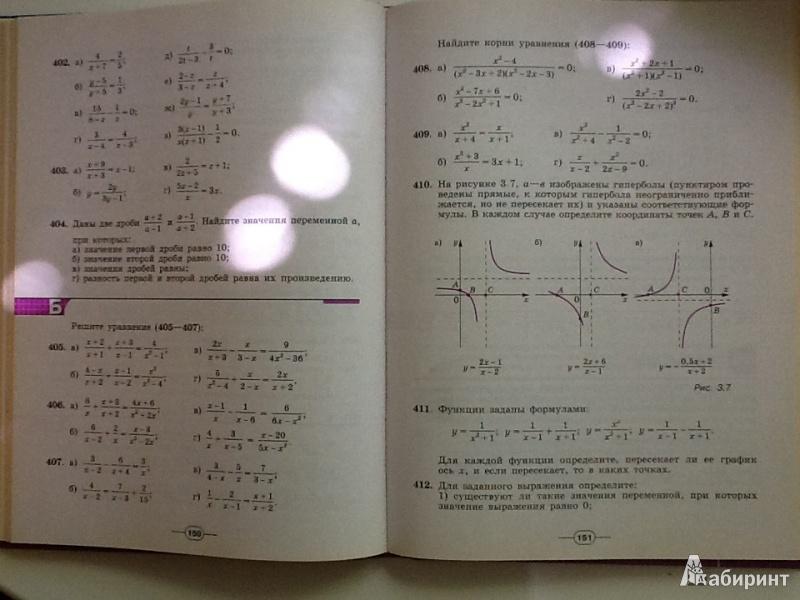 Решебник по алгебре 7 класс дорофеева фгос