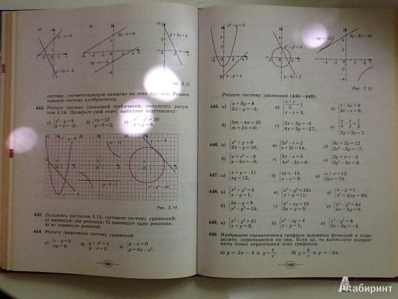 Алгебре гдз старого издания по