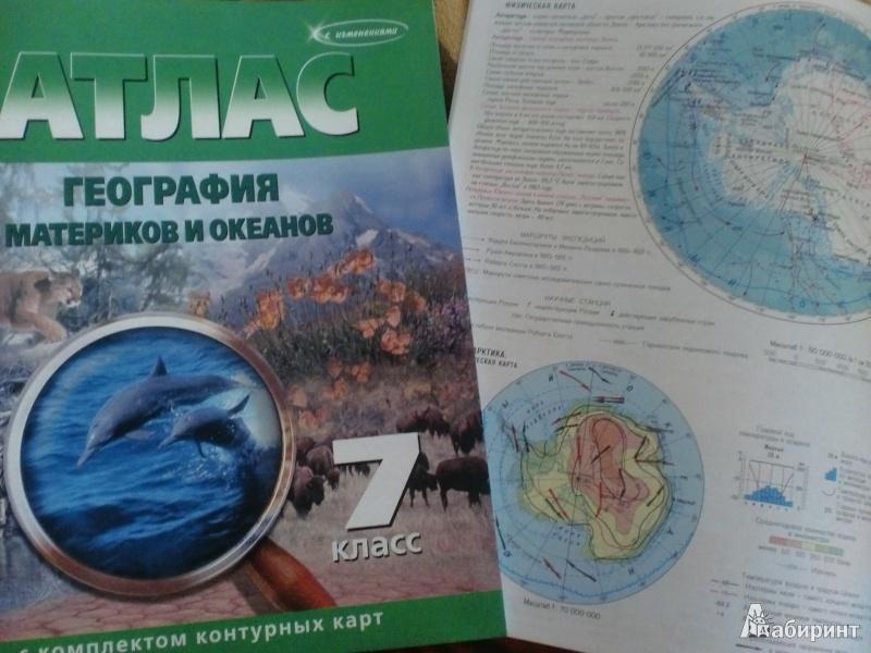 Решебник по атласу географии 5 класс 92
